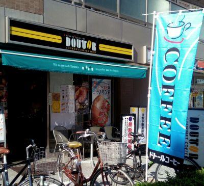 ドトールコーヒーショップ 西荻窪北口店の口コミ
