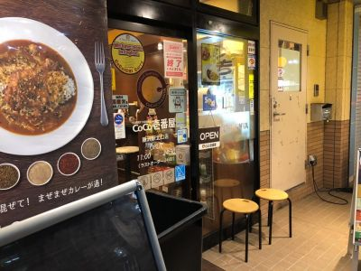 CoCo壱番屋 藤沢北口店