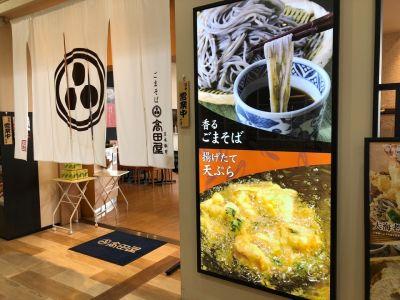 日本料理ごまそば高田屋 湘南モールフィル店
