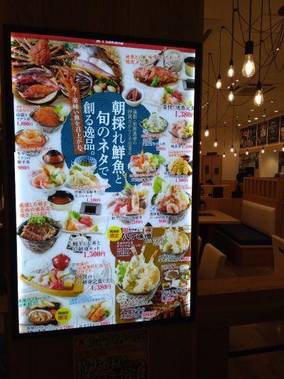 魚とsakana by 牧原海魚店