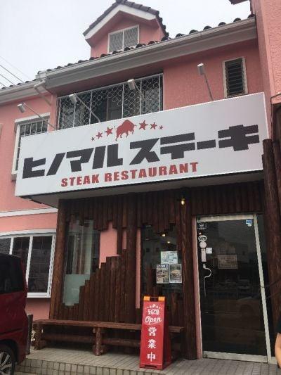 ヒノマルステーキ 甲府店の口コミ