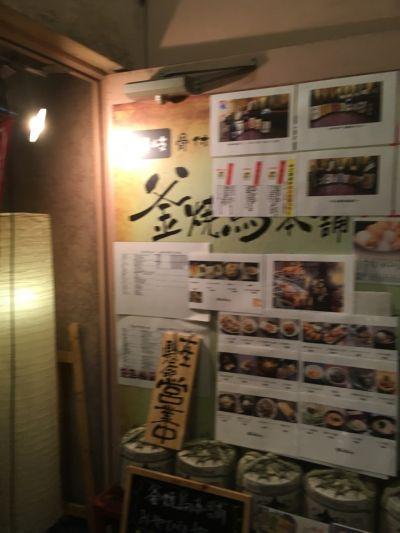 釜焼鳥本舗 おやひなや 新宿西口大ガード店