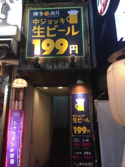 博多満月 新宿西口店の口コミ