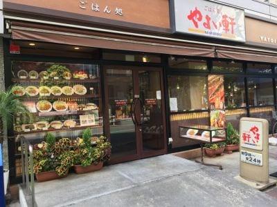 やよい軒 新宿小滝橋通り店