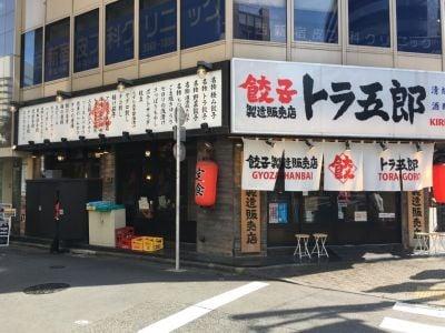 トラ五郎 新宿小滝橋通り店の口コミ