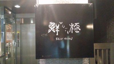 日本橋茅場町 鮨 鮮極(sengoku)の口コミ