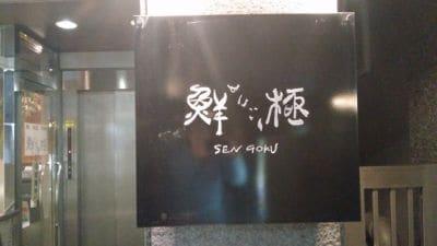 日本橋茅場町 鮨 鮮極(sengoku)