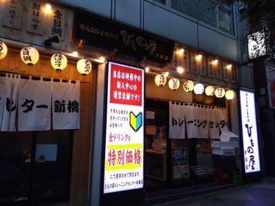 ひもの屋 トレーニングセンター新橋店