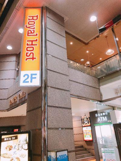 ロイヤルホスト 仙台一番町店