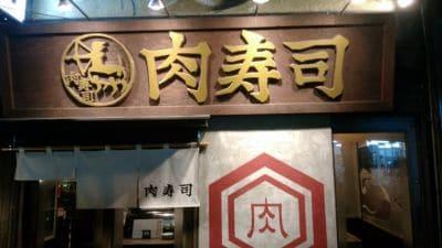 肉寿司 渋谷桜丘