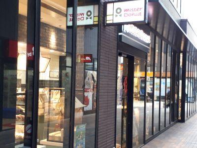 ミスタードーナツ 石神井公園駅前ショップ(Mister Donut)