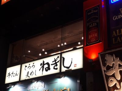 牛たん とろろ 麦めし ねぎし 上野駅前店
