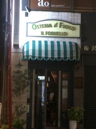 OSTERIA il FUOCO (オステリア イル フオッコ)