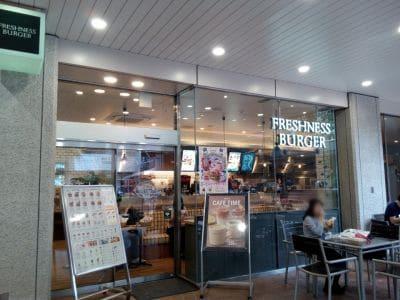 フレッシュネスバーガー 新宿三井ビル店