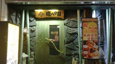 腹八分目 新宿西口店