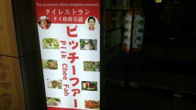 タイレストラン・ピッチーファー 本店