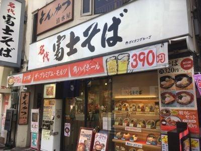 名代富士そば 池袋店