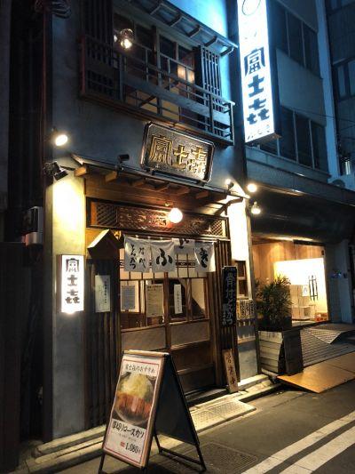 富士㐂 人形町