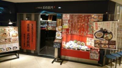 洋麺屋五右衛門 青葉台東急スクエア店