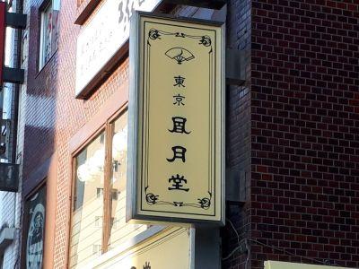 東京凮月堂 四谷店