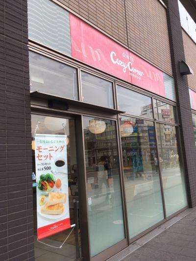 銀座コージーコーナー 鶴見東口