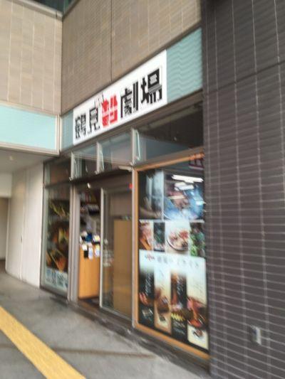 鶴見ホルモン劇場