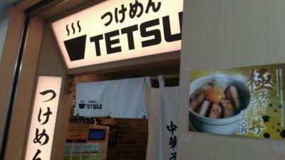 つけめんTETSU 京王モール新宿店