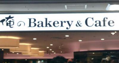 俺のBakery&Cafe 新宿京王モールの口コミ