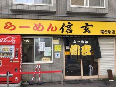 ら~めん信玄 南6条店