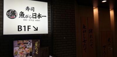 魚がし日本一 茅場町店の口コミ