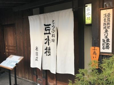 豆水楼  祇園店