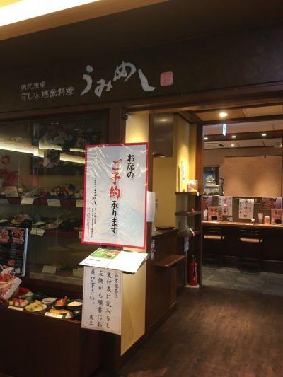うみめし シァル鶴見店