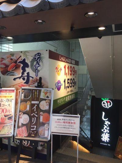 しゃぶ葉 鶴見駅前店