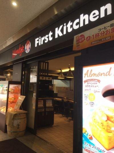 ファーストキッチン・ウェンディーズ 鶴見ミナール店