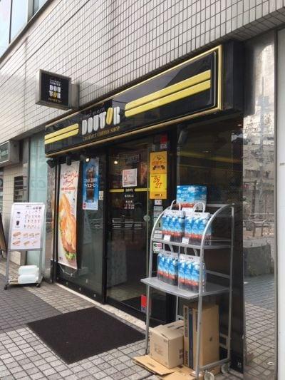 ドトールコーヒーショップ 鶴見西口店