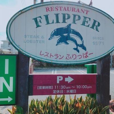 ふりっぱー(FLIPPER) 名護