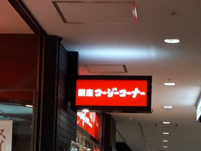 銀座コージーコーナー お茶の水店