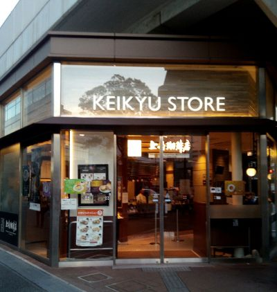 上島珈琲店 京急川崎店