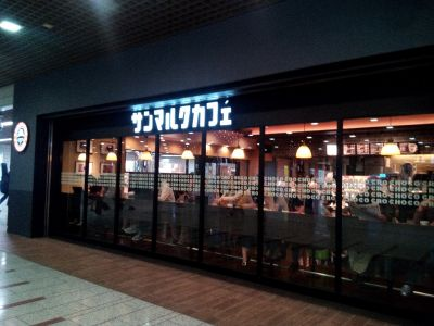 サンマルクカフェ 川崎アゼリア店