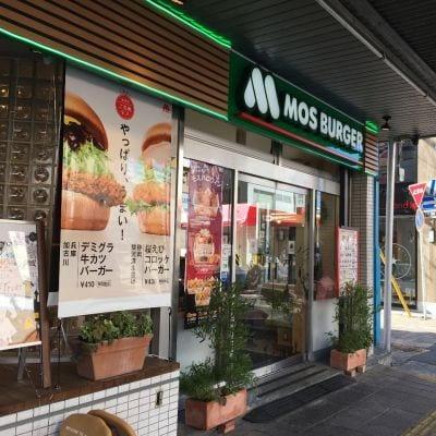モスバーガー 蕨西口店