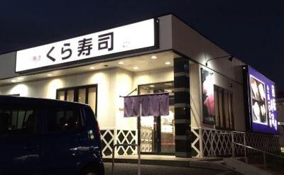 無添くら寿司 横浜長津田店