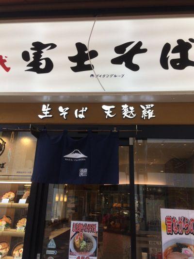名代 富士そば 伊勢佐木モール店