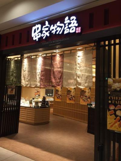 串家物語 ららぽーと横浜店の口コミ