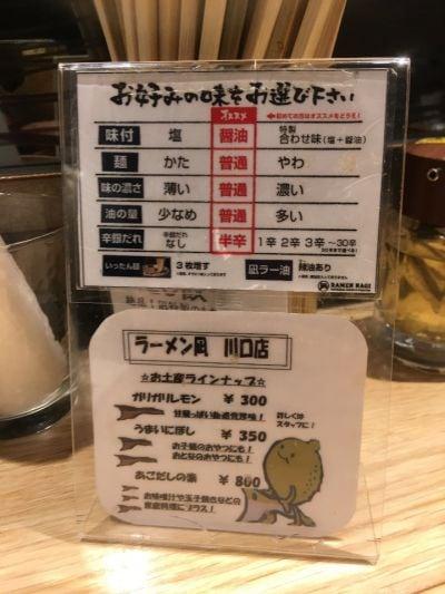 ラーメン 凪 川口店