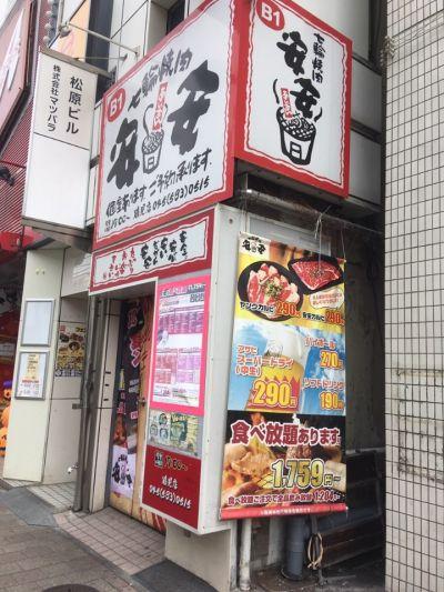 七輪焼肉 安安 鶴見店