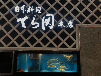 日本料理 てら岡 本店