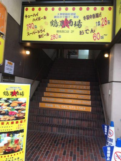 大衆昭和居酒屋 鶴見の夕焼け一番星 鶴見酒場 鶴見本店