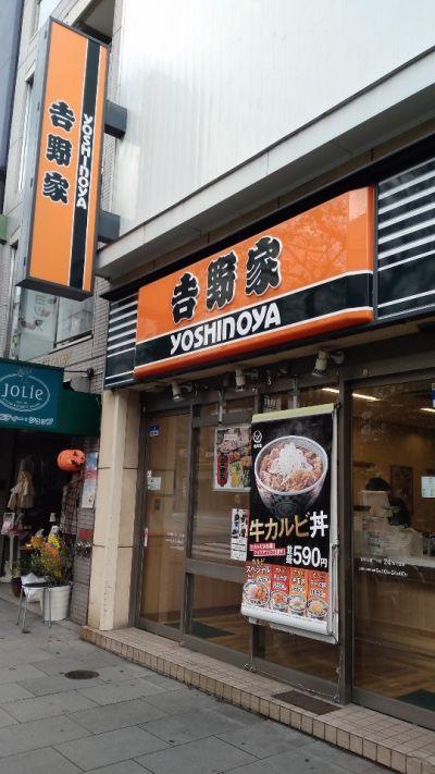 吉野家 人形町店