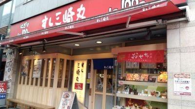 すし三崎丸 人形町二丁目店