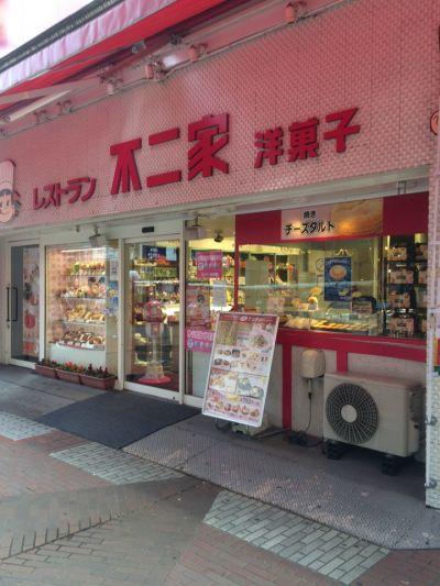 不二家 横浜センター店